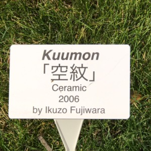 Kuumon Sign.png